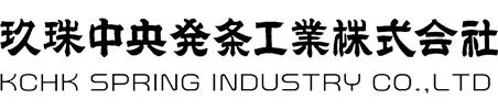 玖珠中央発条工業株式会社